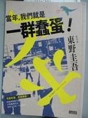 【書寶二手書T1/一般小說_KFP】當年,我們就是一群蠢蛋!_東野圭吾