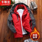 戶外運動登山服男女裝單層沖鋒衣夾克加絨加厚外套冬-交換禮物