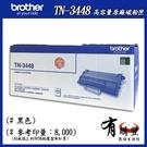 【有購豐】Brother TN-3448 原廠黑色高容量碳粉匣|適用 HL-L5100DN /L6400DW/MFC-L5700