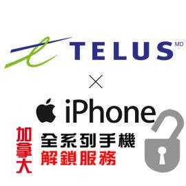 【Tphone全球手機專業解鎖】Apple Canada-telus iphone 手機永久解鎖 (含IPHONE7)