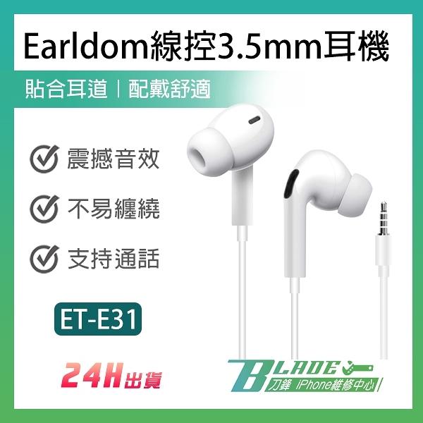 【刀鋒】國際領導品牌 藝鬥士 Earldom線控3.5mm耳機 ET-E31 現貨 當天出貨 有線耳機