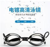 泳具 泳鏡高清防霧防水游泳裝備鏡男女士兒童專業眼鏡泳鏡 傾城小鋪