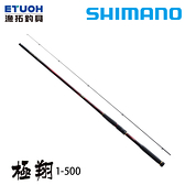 [預購]漁拓釣具 SHIMANO 21 KYOKUSYO 極翔 1.0-50 [磯釣竿]
