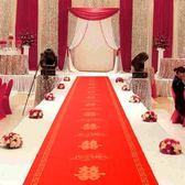 無紡布結婚用紅地毯婚慶慶典現場用品婚禮一次性紅地毯  自由角落