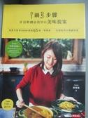 【書寶二手書T2/餐飲_JLR】1鍋3步驟,日日料理最簡單的美味提案_Irene陳秭璇
