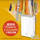 【配件王】日本代購 一年保固 國際牌 F-YC120HPX 衣物乾燥機 除濕機 23疊