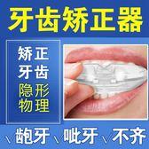 牙齒成人隱形整牙神器透明牙套夜間齙地包天磨牙套鋼絲韓國矯正器 自由角落