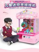 小型抓娃娃機公仔夾娃娃機迷你兒童夾公仔機玩具游戲機 魔法街