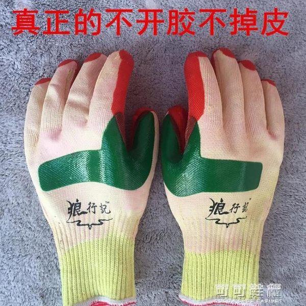 耐熱無塵浸膠橡膠手套勞保耐磨車間防水帶膠絕緣耐久勞工工作家用 可可鞋櫃