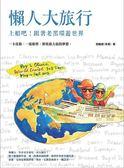 (二手書)懶人大旅行:上船吧!跟著老黑環遊世界