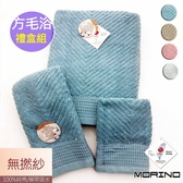 【MORINO摩力諾】無撚紗舒柔簡約方、毛、浴巾組【禮盒裝】