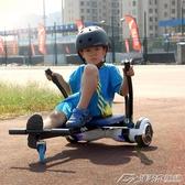 電動平衡車雙輪兒童成人扭扭車專用卡丁車架子YXS  潮流時