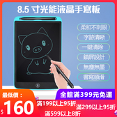 光能小黑板創意學生8.5吋手寫板寫字板LCD液晶兒童塗鴉繪畫手繪板無塵畫板辦公記事草稿可擦益智