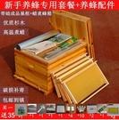 蜜蜂中蜂蜂箱包郵全套帶框巢礎養蜂工具成品巢框專用杉木煮蠟平箱 小山好物