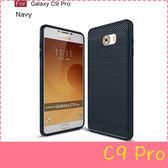 【萌萌噠】三星 Galaxy C9 Pro (C9000)  類金屬碳纖維拉絲紋保護殼 軟硬組合款 全包矽膠軟殼 手機殼