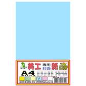 美工專用紙/美工紙120p A4淺藍04# 38入