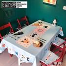 北歐桌布布藝小清新餐桌茶幾布台布歐式現代簡約長方形桌墊 ins風 小艾時尚.NMS