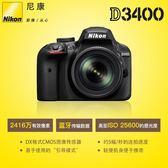 高清長焦照相機尼康D3400單反相機 入門級高清數碼18-55/105/140VR防抖旅游攝影 igo 免運