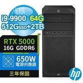【南紡購物中心】HP C246 商用工作站 i9-9900/64G/512G M.2 SSD+2TB/RTX5000 16G/Win10專業版/三年保固