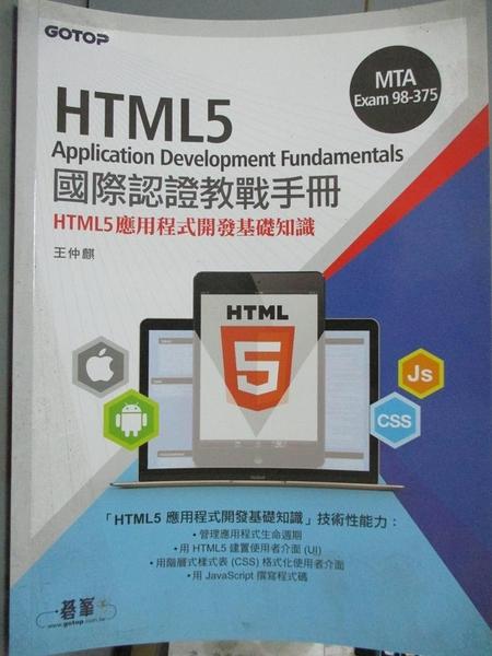 【書寶二手書T8/電腦_QHV】MTA HTML5 Application Development Fundamenta