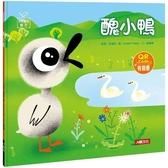 世界童話繪本:醜小鴨(QR Code有聲書)