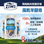 【毛麻吉寵物舖】ZiwiPeak巔峰 乖狗狗天然潔牙骨-羊腿骨-六件組 寵物零食
