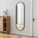 ( 促銷95折 ) 北歐橢圓全身鏡穿衣鏡...