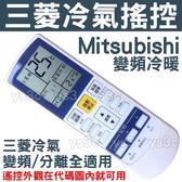 MITSUBISHI 三菱變頻冷氣遙控器 (全系列可用) 三菱 變頻 冷暖 分離式 冷氣遙控器