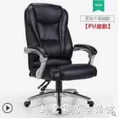 電腦椅老板椅辦公椅皮椅書桌椅商務家用舒適久坐可躺座椅主圖款 创意家居