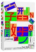字型散步Next:從台灣日常出發,無所不在的中文字型學(附贈收錄台灣常用中文字型...