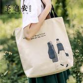 帆布包文藝小清新女包韓版學生大容量手提袋新款包包單肩包 ciyo 黛雅