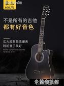 尤克里里 森杰磨砂木吉他38寸41寸民謠初學者女男學生練習自學新手入門全套 快速出貨