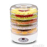 小型食品烘乾機乾果機水果蔬菜肉類寵物食物脫水風乾機家用 LX220V