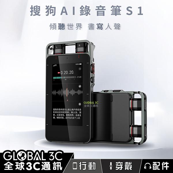 搜狗S1錄音筆 翻譯機 3.5吋螢幕 63語言 即時語音文字翻譯 八麥克風超強收音 4G插卡連網