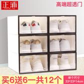 鞋盒 正浦鞋盒收納盒透明抽屜式鞋子防塵塑料整理箱鞋櫃鞋收納盒子簡易T 5款