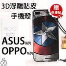 贈貼 3D 浮雕 OPPO A39 / A57 R9S ASUS ZenFone 3 4 2 laser 軟殼 手機殼 彩繪立體 保護殼 手機套 背蓋 防滑