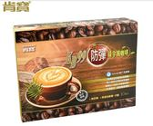 肯寶KB99 防彈綠拿鐵咖啡(10包/盒;15g/包*2盒入