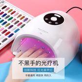 美甲光療機48W速乾指甲油膠烘乾機紅光LED智慧220v爾碩數位3c
