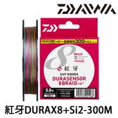 漁拓釣具 DAIWA 紅牙DURAX8+Si2-300m #1.0 #1.2 #1.5 (PE線)