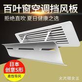 中央空調擋風板導風罩防直吹辦公室百葉遮冷氣出風口擋板方向通用 BT12853【大尺碼女王】