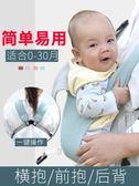 嬰兒背帶前抱式多功能背寶寶新生兒后背外出簡易輕便初生前后兩用 草莓妞妞