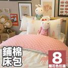 北歐風 QPM4雙人加大鋪棉床包雙人兩用被四件組 四季磨毛布 北歐風 台灣製造 棉床本舖