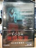 挖寶二手片-P25-022-正版DVD-電影【無限密室】-瑪莉莎露比 艾瑞卡霍夫朗(直購價)