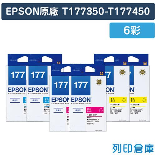 EPSON 6彩優惠組 (T177250+177350+177450)x2 / NO.177 原廠標準型墨水匣 /適用 XP-102/XP-202/XP-225/XP-302/XP-402