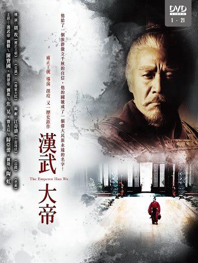 漢武大帝 上套(1~21集) ∞DVD ( 陳寶國/歸亞蕾/張世/宋曉英/焦晃/陶虹)
