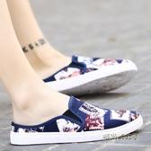 夏季半拖男鞋子男士包頭帆布鞋韓版休閒無後跟懶人鞋百搭學生潮鞋「時尚彩紅屋」