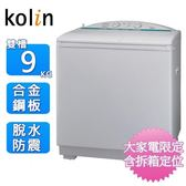 Kolin歌林9公斤雙槽半自動洗衣機 KW-900P~含拆箱定位+舊機回收