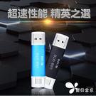 128G隨身碟  OTG兩用隨身碟 安卓手機電腦可用