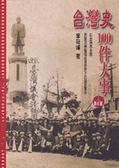 (二手書)台灣史100件大事(上)