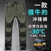 戶外沖鋒褲男女加絨大碼防水防風寬鬆登山滑雪褲【左岸男裝】